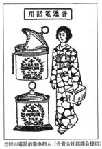 電話消毒換剤に従事する婦人
