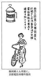 当時の電話消毒は月3回で40銭。この頃には、電話消毒換剤に従事する女性は洋装に変化。